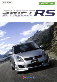 SWIFT_RS-001.jpg