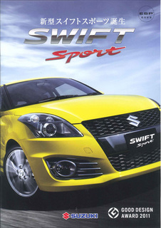 swift_sport_zc32s_catalog.jpg